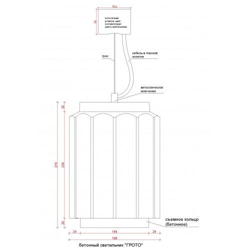 Подвесной бетонный светильник Грото Медь