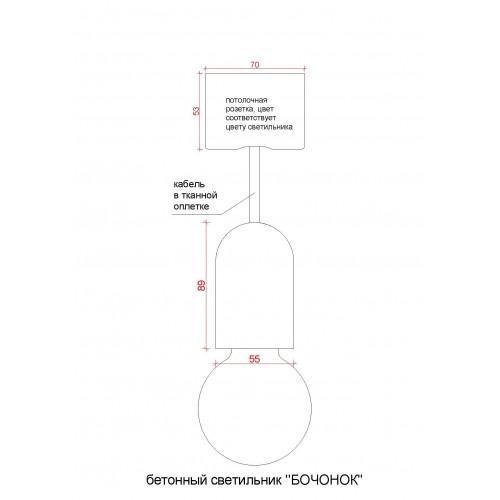Подвесной бетонный светильник Бочонок Черный