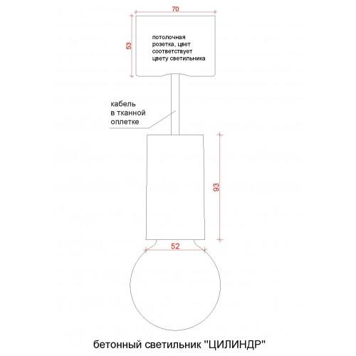 Подвесной бетонный светильник Цилиндр Ржавчина