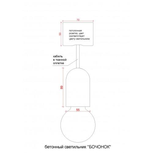 Подвесной бетонный светильник Бочонок Медь