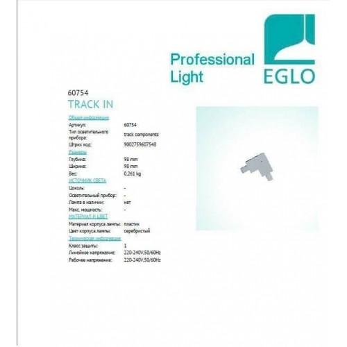 L-Конектор Eglo CONNECTOR 90 INSIDE FOR RECESSED TRACK 60754