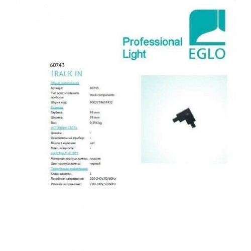 L-Конектор Eglo CONNECTOR 90 OUTSIDE FOR RECESSED TRACK 60743