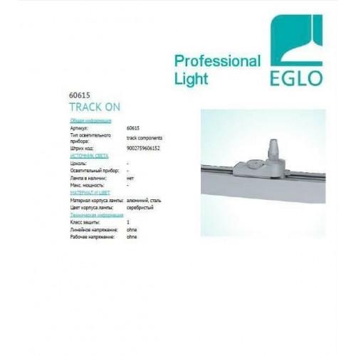 Адаптер Eglo TRACK ON 60615