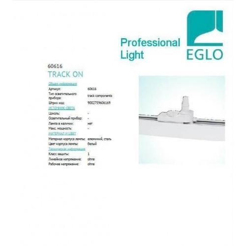 Адаптер Eglo TRACK ON 60616