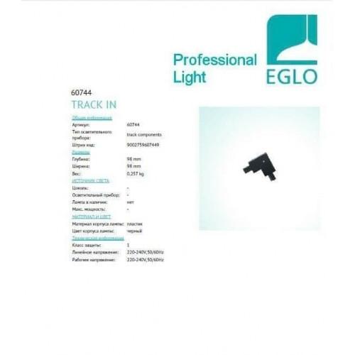L-Конектор Eglo CONNECTOR 90 INSIDE FOR RECESSED TRACK 60744